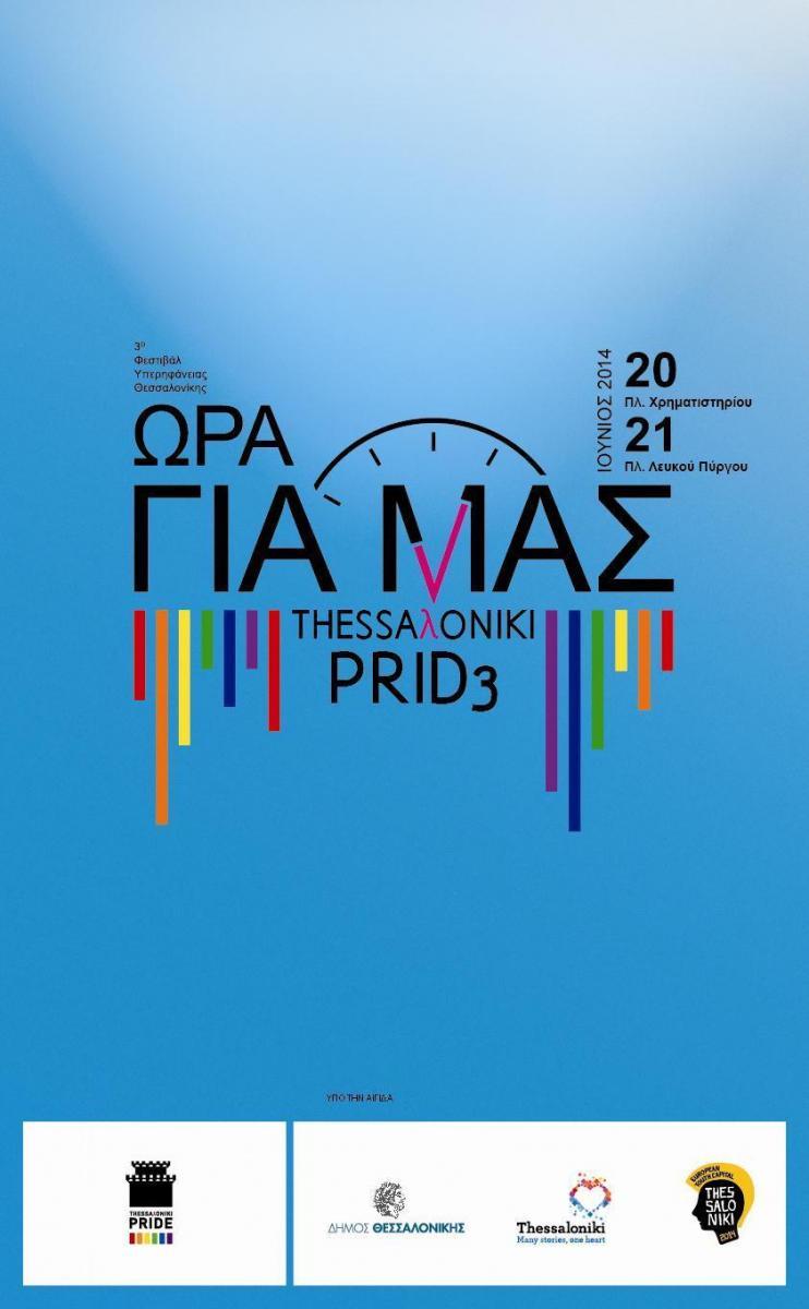 Salonicco Pride 20-21 giugno 2014